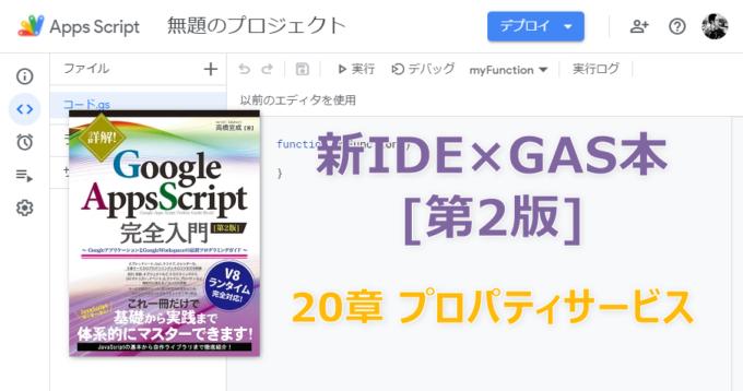 新IDE×GAS本[第2版] 20章 プロパティサービス