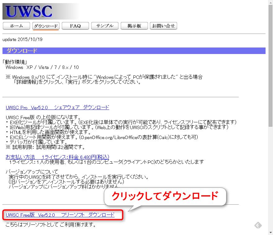 UWSC フリー版 ダウンロード