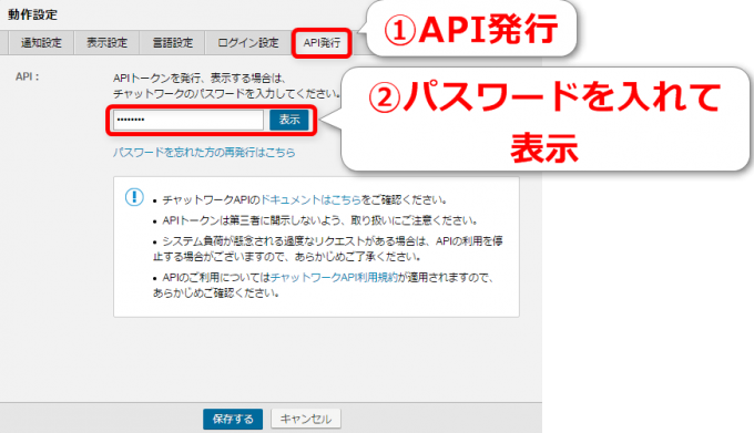 チャットワークでAPI発行