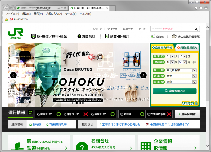 IEでJR東日本のサイトを表示