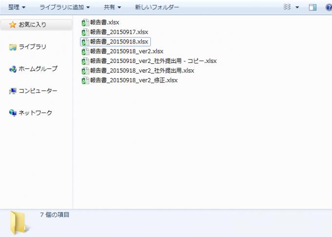 ファイルコピー&ファイル名でのバージョン管理