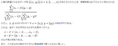 相関係数を求める数式