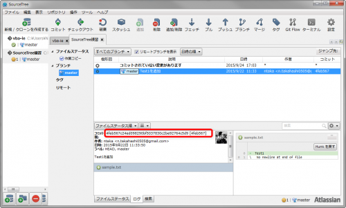 SourceTreeでコミットIDを確認