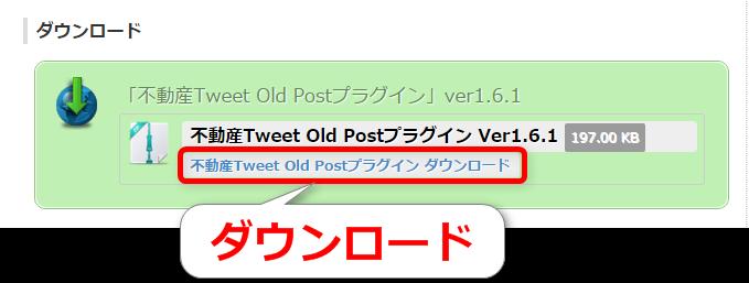 不動産Tweet Old Postダウンロード