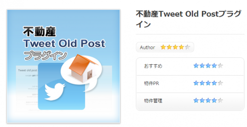 Wordpressプラグイン不動産Tweet Old Post