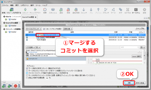 SourceTreeでマージするコミットを選択