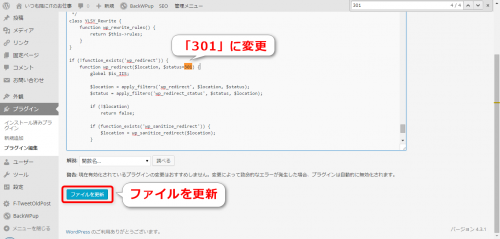 Permalink RedirectのPHPを修正