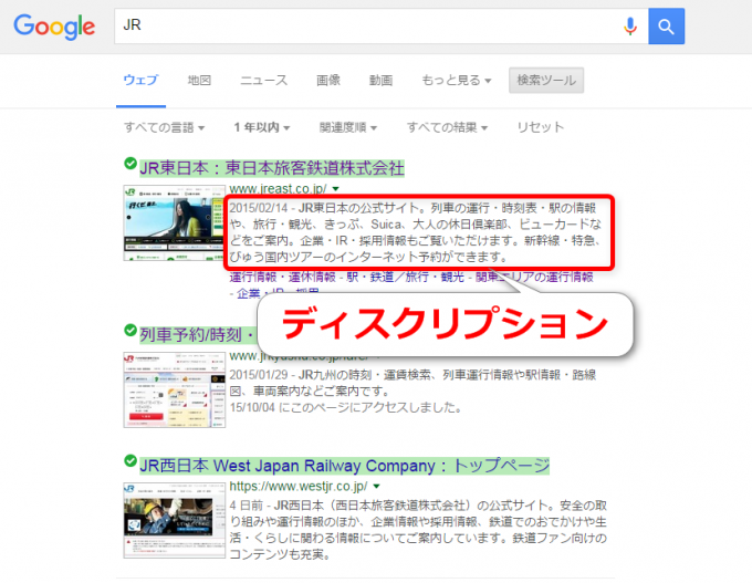 Google検索結果のディスクリプション