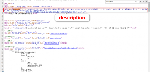 HTMLソースからdescriptionを検索