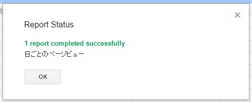 アナリティクスアドオンのReport Status
