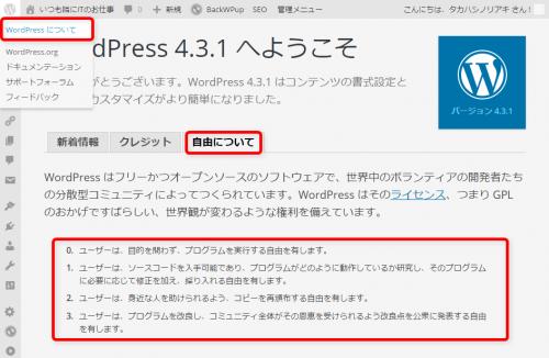 WordPressの自由について