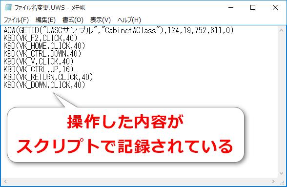 UWSC パソコン操作 スクリプト