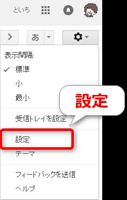 Gmail 設定