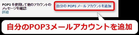 自分のPOP3メールアカウントを追加