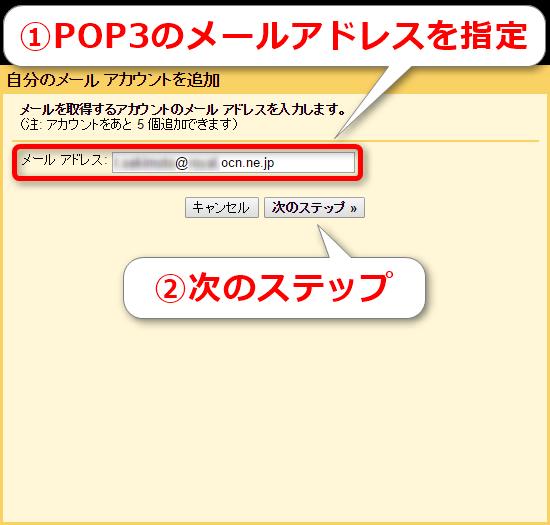 POP3 メールアドレス 設定