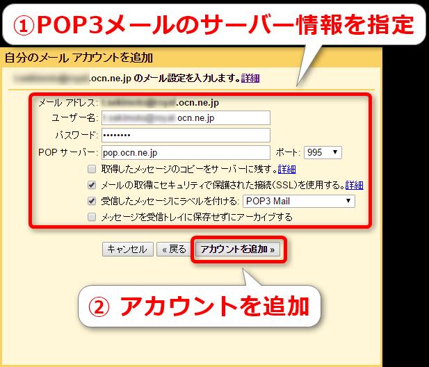 POP3 メールサーバー