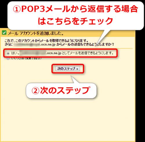 SMTPメールサーバー