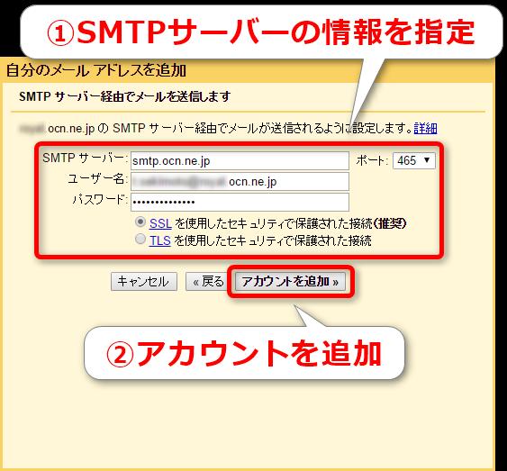 SMTPサーバー 設定