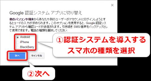 Google 認証システム アプリに切り替え
