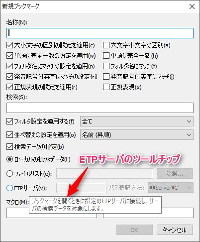 ETPサーバのツールチップ