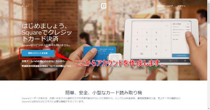 Square公式サイト