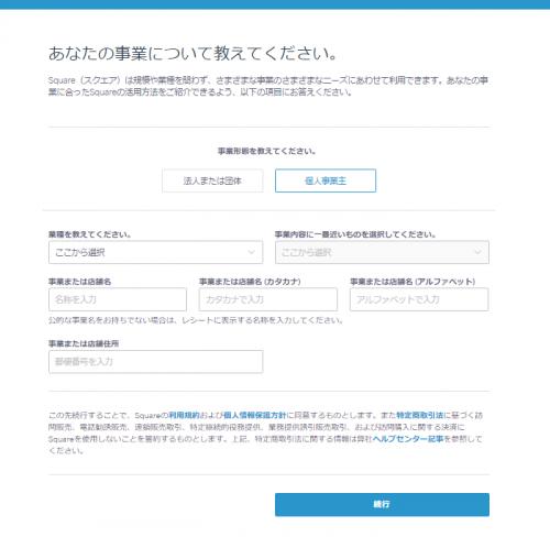 新規登録-2
