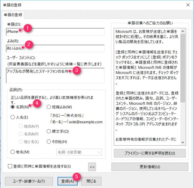 単語登録画面