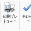 300以上の機能を無料で追加!!Excelがさらに超絶便利になる「RelaxTools Addinn」