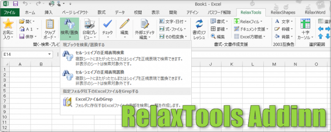 RelaxToolsキャプ画