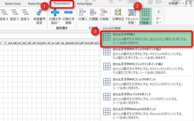 Excel方眼紙