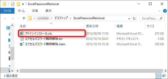 ExcelPasswordRemover