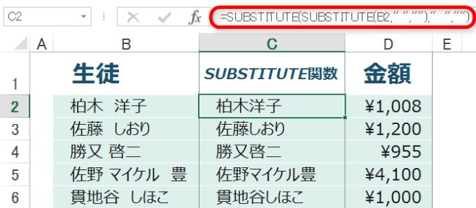 SUBSTITUTE関数でスペースを削除