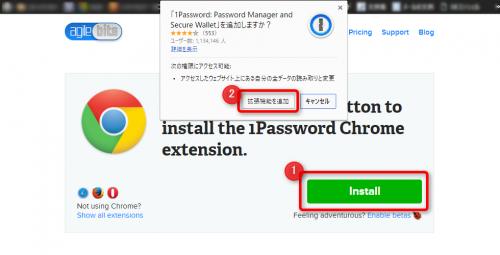 Chrome拡張版2