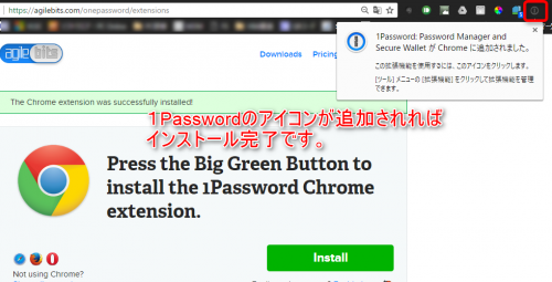 Chrome拡張版3