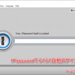 iPhoneからでも爆速自動パスワード入力&ログイン!1Passwordアプリの使い方と設定方法