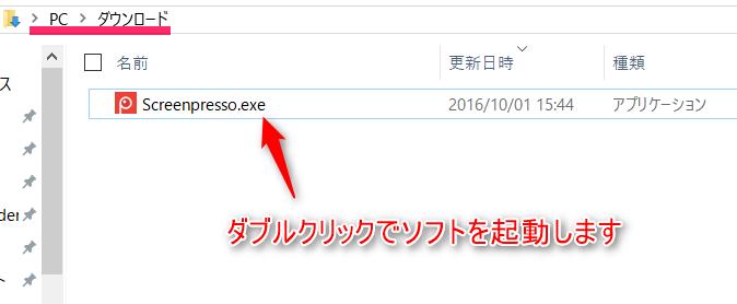 ダウンロードしたexeファイル