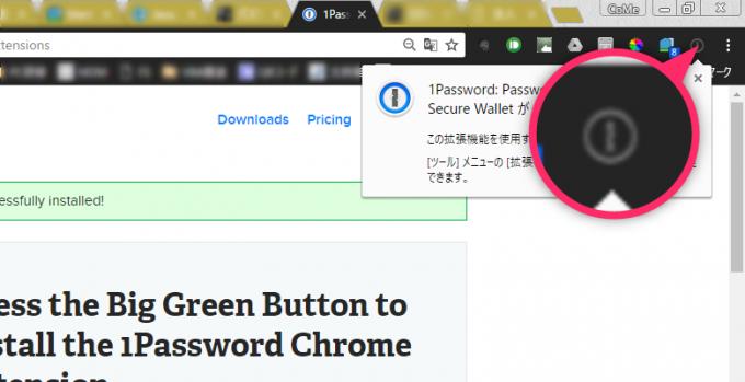 Chrome拡張機能インストール3