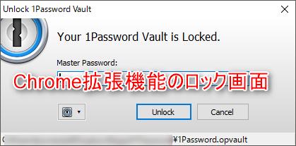 Chrome拡張機能のロック画面