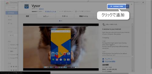 Chromeアプリ:Vysor