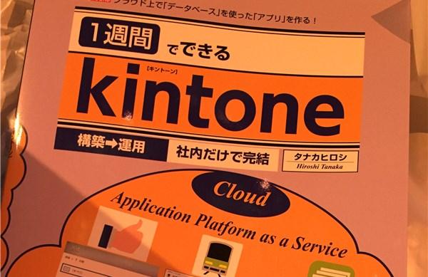 kintone-book