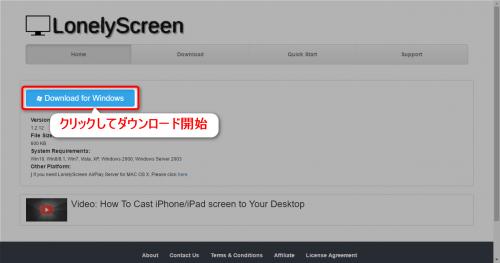 LonelyScreenダウンロード