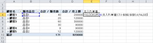 エクセル,ピボットテーブル,VLOOKUP,関数で取得