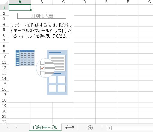 CreatePivotTable ピボットテーブル