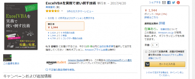 Amazonの在庫切れが解消