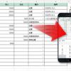 スマホからの入力も可能!Googleスプレッドシートで超簡単に収支表を作成してみた