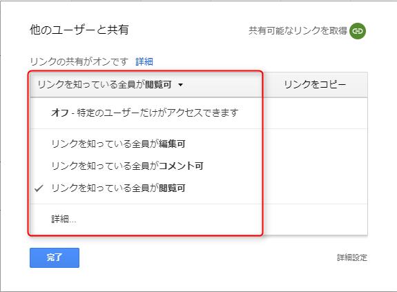 google,スプレッドシート,共有,権限