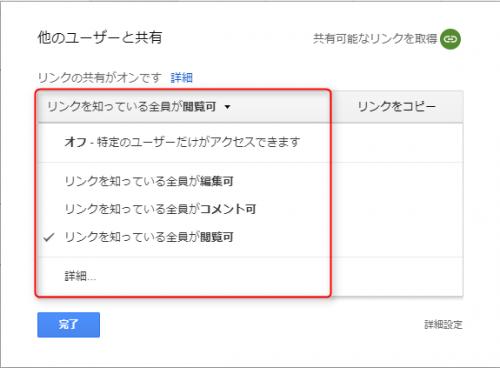 google,スプレッドシート,共有,共有の設定