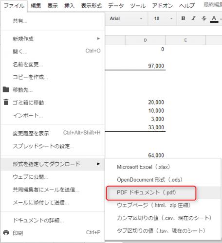 google,スプレッドシート,共有,PDF