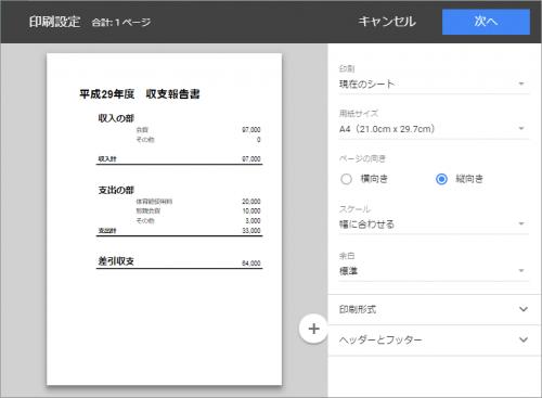 Google,スプレッドシート,共有,印刷