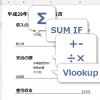 Googleスプレッドシートで関数を使って簡単に収支報告書を作ってみた